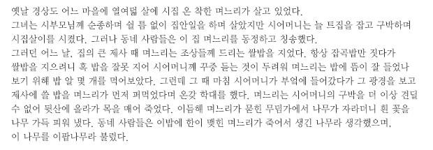 김해 신천리 이팝나무(천연기념물 제185호) ⓒ문화재청