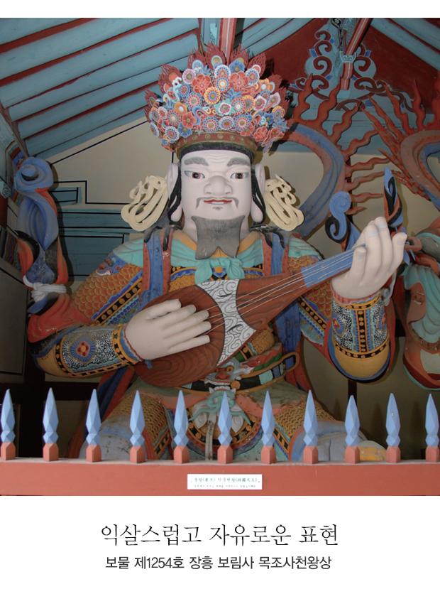 익살스럽고 자유로운 표현 - 보물 제1254호 장흥 보림사 목조사천왕상