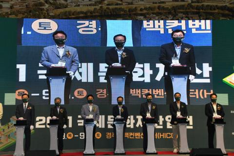 국내 유일 문화재 산업전 9.9.~11. 경주에서 개최