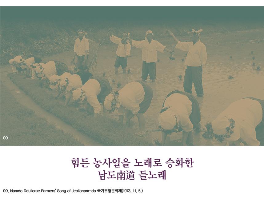 힘든 농사일을 노래로 승화한 남도南道 들노래 00.Namdo Deullorae Farmers' Song of Jeollanam-do 국가무형문화재(1973. 11. 5.)