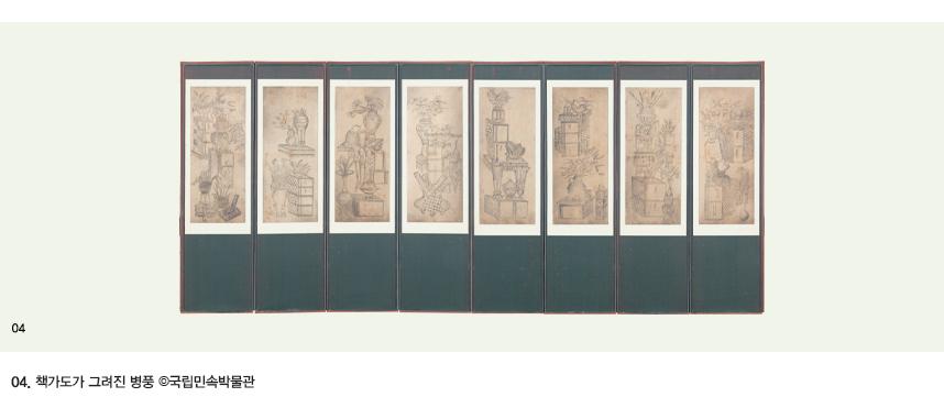 04.책가도가 그려진 병풍 ©국립민속박물관