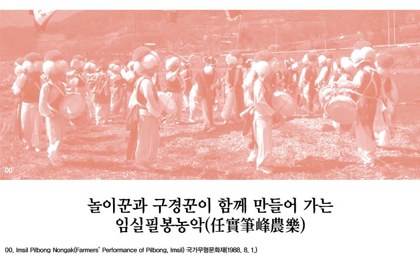 놀이꾼과 구경꾼이 함께 만들어 가는 임실필봉농악(任實筆峰農樂) 00.Imsil Pilbong Nongak(Farmers' Performance of Pilbong, Imsil) 국가무형문화재(1988. 8. 1.)