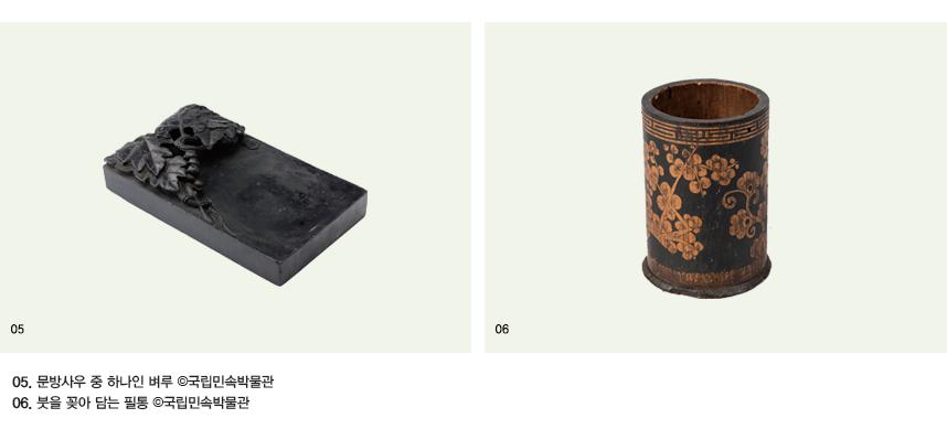 05.문방사우 중 하나인 벼루 ©국립민속박물관 06.붓을 꽂아 담는 필통 ©국립민속박물관