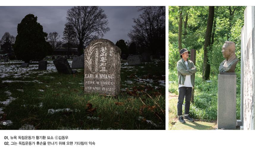 01.뉴욕 독립운동가 황기환 묘소 ⓒ김동우 02.그는 독립운동가 후손을 만나기 위해 오랜 기다림이 익숙