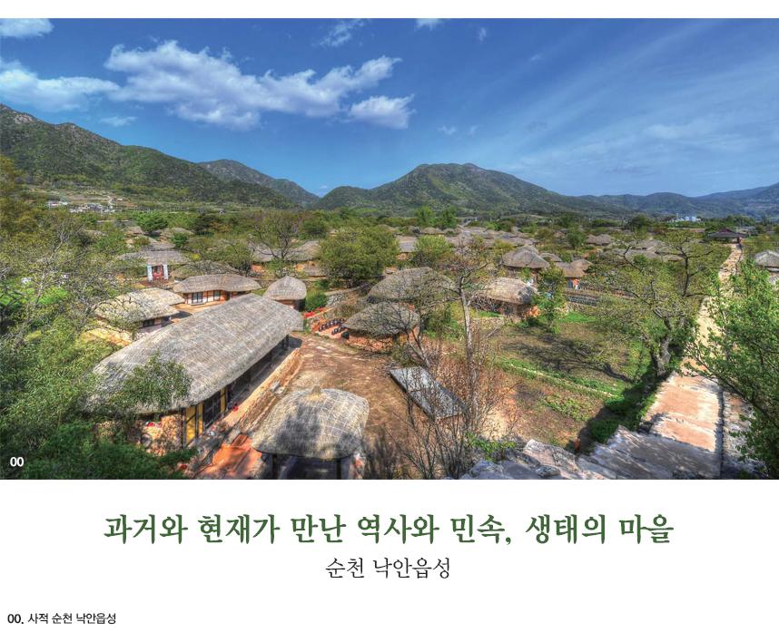 과거와 현재가 만난 역사와 민속, 생태의 마을 순천 낙안읍성 00.사적 순천 낙안읍성