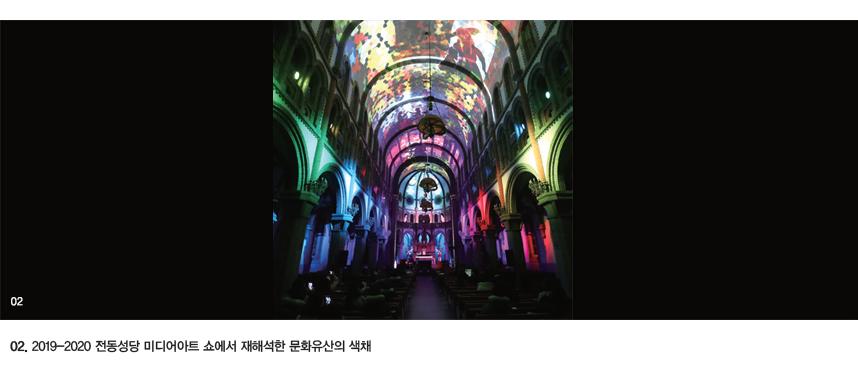 02.2019-2020 전동성당 미디어아트 쇼에서 재해석한 문화유산의 색채