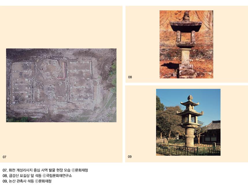 07.화천 계성리사지 중심 사역 발굴 현장 모습 ⓒ문화재청 08.금강산 묘길상 앞 석등 ⓒ국립문화재연구소 09.논산 관촉사 석등 ⓒ문화재청
