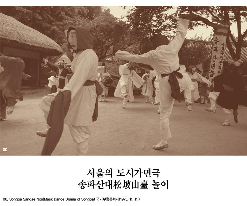 서울의 도시가면극 송파산대松坡山臺 놀이 00.Songpa Sandae Nori(Mask Dance Drama of Songpa) 국가무형문화재(1973. 11. 11.)