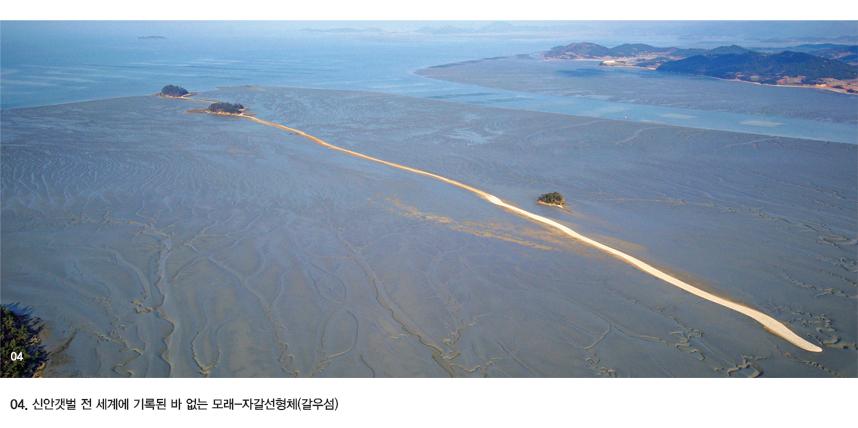 04.신안갯벌 전 세계에 기록된 바 없는 모래-자갈선형체(갈우섬)
