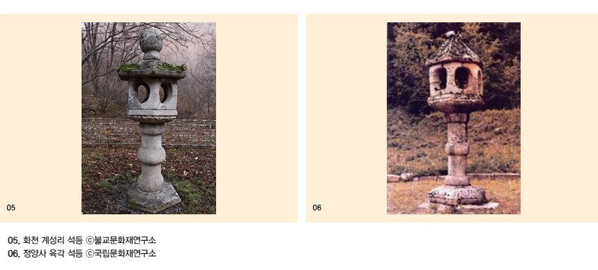 05.화천 계성리 석등 ⓒ불교문화재연구소 06.정양사 육각 석등 ⓒ국립문화재연구소